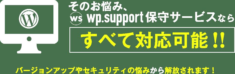 wp.supportはバージョンアップやセキュリティの悩みに対応
