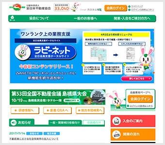 全日本不動産協会様のWordPressで構築されたHP
