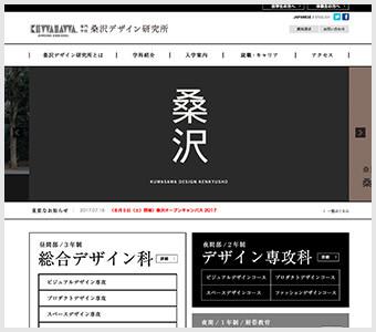 桑沢デザイン研究所様のWordPressで構築されたHP