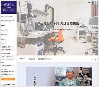日本橋白内障クリニック様のWordPressで構築されたHP