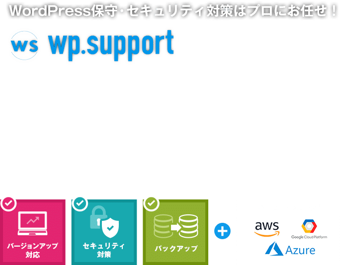 WordPressのバージョンアップ対応やセキュリティ対策でお悩みならwp.supportのプロフェッショナル集団が対応します