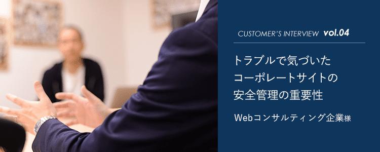 Webコンサルティング企業様インタビュータイトル