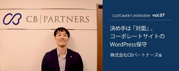 株式会社CBパートナーズ様インタビュータイトル
