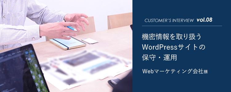 Webマーケティング会社様インタビュータイトル