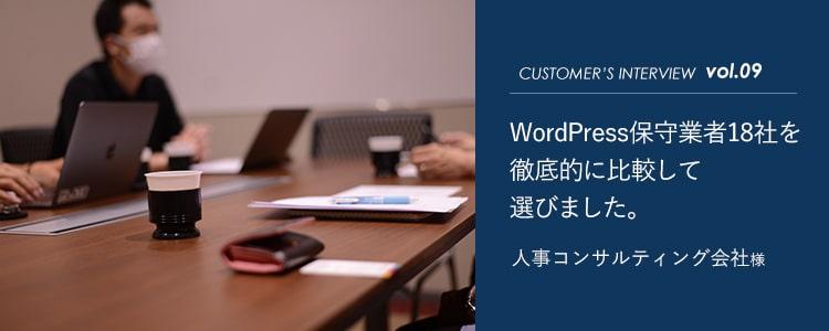 人事コンサルティング会社様インタビュータイトル